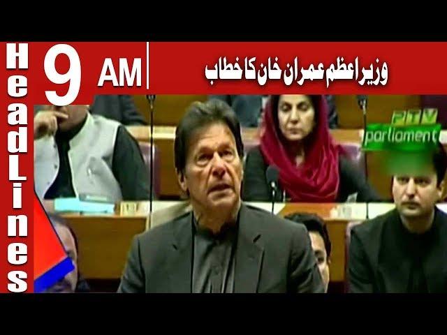 HEADLINE 9  AM | 24 April 2019 | CHANNEL FIVE Pakistan
