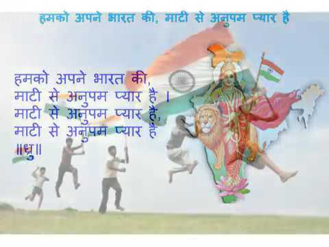 Humko apne Bharat ki Mati se Anupam pyar hai RSS Geet