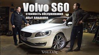 Volvo S60, 2014/ Стоимость обслуживания/ Опыт владения | VOLLUX