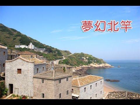 馬祖旅遊‧傳奇馬祖五日遊-2~夢幻北竿~ - YouTube