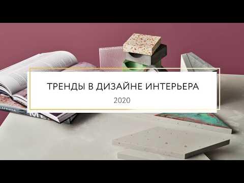 Тренды в дизайне интерьера 2020 | Ремонт квартир Воронеж