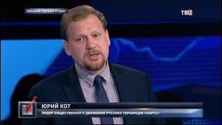 Украина: перезагрузка? Право голоса
