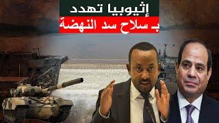 إثيوبيا لـ مصر و السودان : إشربوا من البحر , سلاح سد النهضة قادم