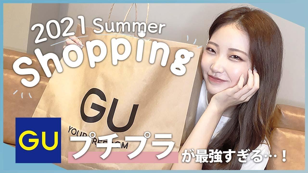 【GU購入品】夏服7点で約1万円はコスパ最強!!【プチプラ】