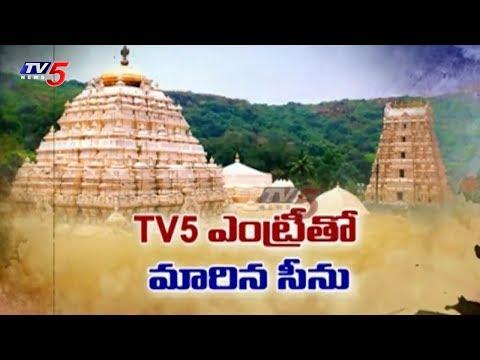TV5 కథనాలతో ఏపీ దేవాదాయశాఖలో ప్రకంపనలు | TV5 Effect in AP Devadaya Sakha | TV5 News