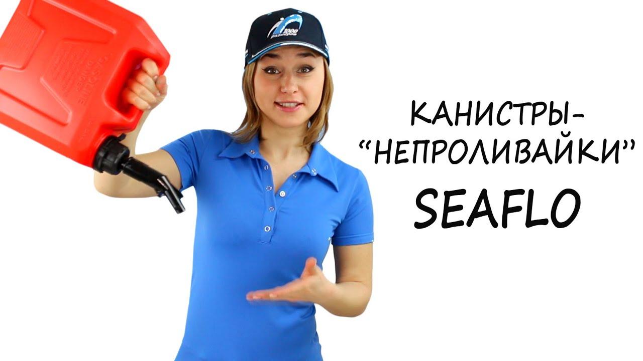 Канистра для бензина по оптимальной цене в интернет-магазине «сава», иркутск. Купить канистру для бензина с доставкой на дом.