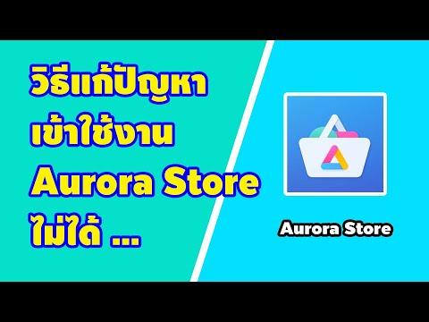 วิธีแก้ปัญหาเข้าใช้งาน Aurora Store ไม่ได้
