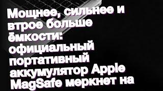 Мощнее, сильнее и втрое больше ёмкости: официальный портативный аккумулятор Apple MagSafe меркнет на