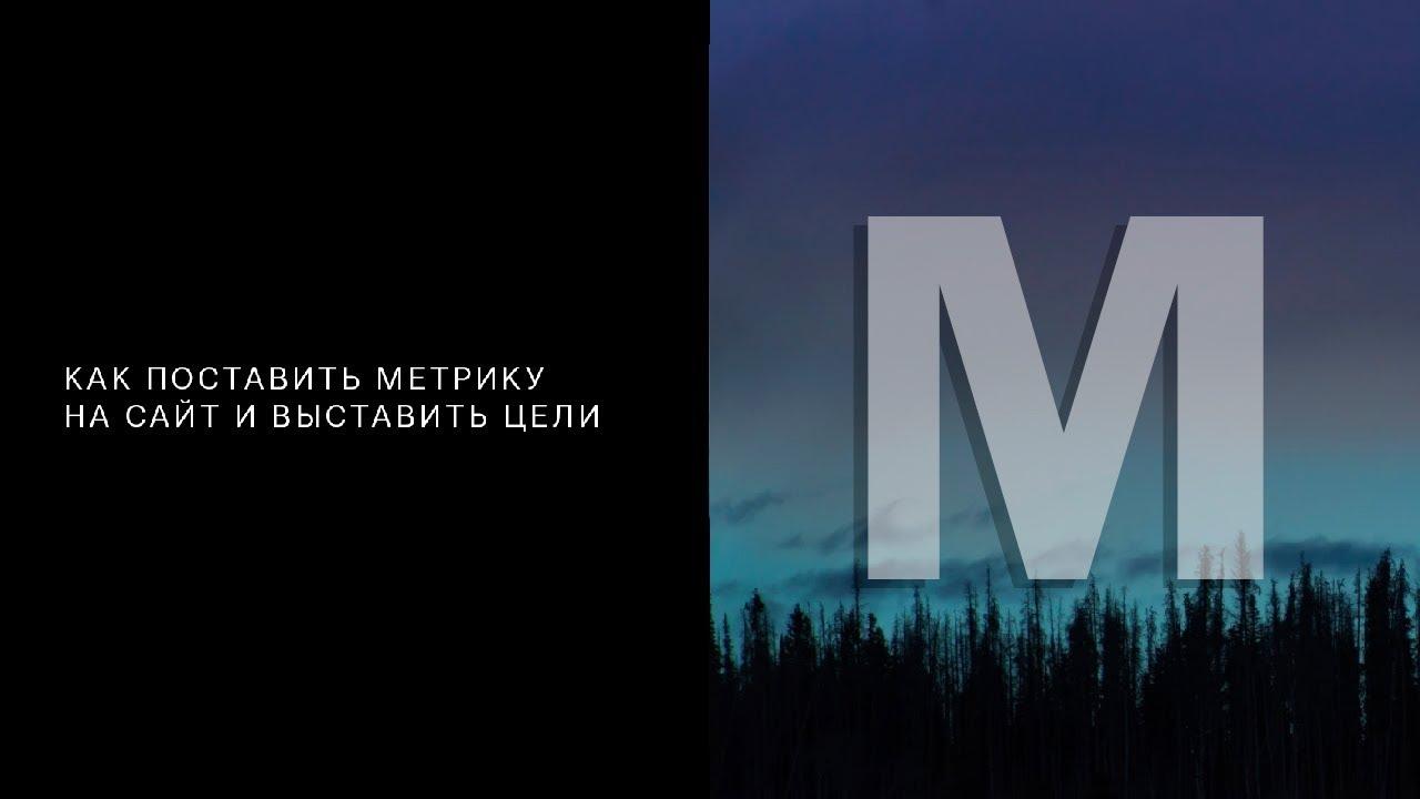 Как установить Яндекс Метрику на сайт - YouTube