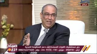 صباح دريم| مساعد وزير الصحة: مستشفيات القوات المسلحة تخدم العسكريين والمدنين