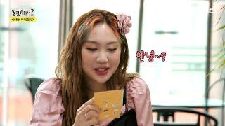 [놀면 뭐하니?] 의뢰인에 과몰입한 이영지?! 진심을 담은 편지 전달 완료♡, MBC 210306 방송