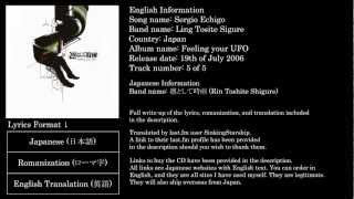 Ling Tosite Sigure Sergio Echigo Lyrics w English Translation