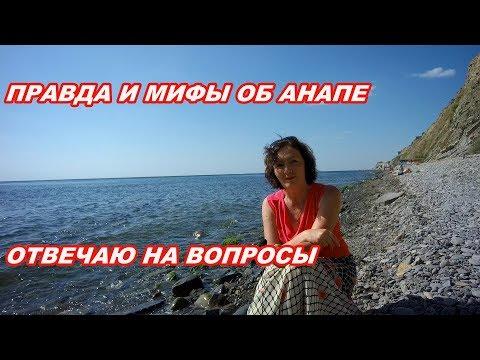 АНАПА 12.09.2019 ПРАВДА И МИФЫ ОБ АНАПЕ - ОТВЕТЫ НА ВОПРОСЫ