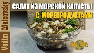 Рецепт салат из морской капусты с морепродуктами и перепелиными яйцами. Мальковский Вадим