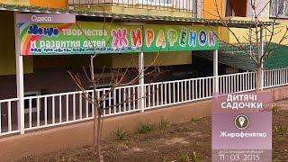 Інспектор Фреймут. Приватний садок Жирафенятко - місто Одеса