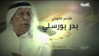 الشاعر الكويتي بدر بورسلي عن مسيرته ومحمد عبده وأحلام