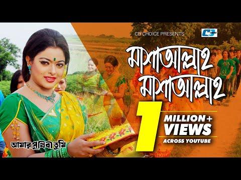 Mashallah Mashallah   Andrew Kishore   Rizia Parvin   Emon   Sahara   Bangla Movie Song