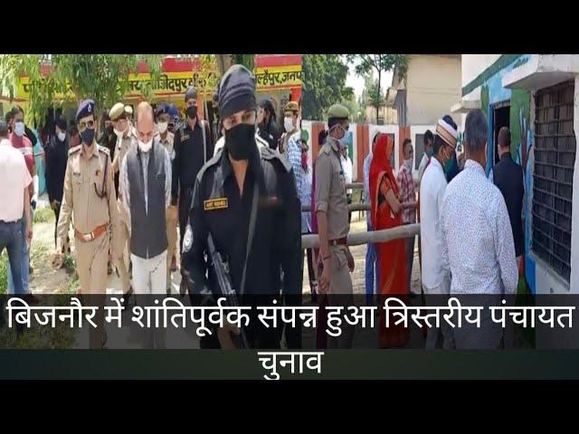 बिजनौर में शांतिपूर्वक संपन्न हुआ त्रिस्तरीय पंचायत चुनाव