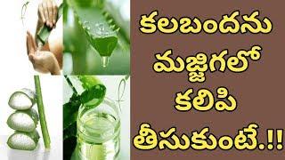 Health Benefits of Aloe Vera |  Health Tips In Telugu | Manandari Health