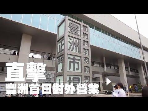 【實況片】豐洲市場今起向遊客開放 知名食堂大排長龍 | 台灣蘋果日報