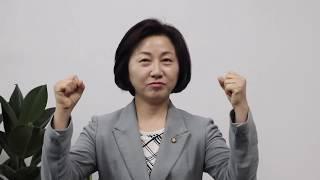 건선기업노조 8주년 축사 더불어민주당 송옥주 의원