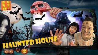 공포체험 유령의집 체험기! 유령의 집에 초대받았어요! 유령의 집에서 탈출하라! 할로윈 공포체험 Ghost House Invitation l escape haunted house