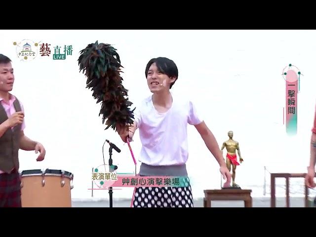 中正紀念堂 藝直播精華 【艸創心演擊樂場《一擊瞬間》 】