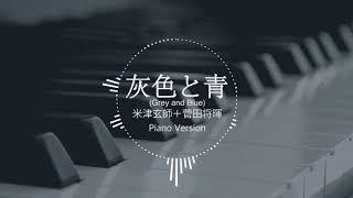 灰色と青 Haiiro to Ao Grey and Blue 米津玄師 菅田将暉 Piano Version