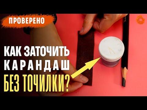 Как поточить карандаш для губ