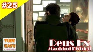 #25 【初心者実況】 KAZUの 「Deus Ex Mankind Divided (デウスエクス マンカインド・ディバイデッド)」 【TUBE KAZU】