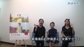 作曲家普久原恒勇の名曲をテーマにした映画「島々清(かい)しゃ」(新...