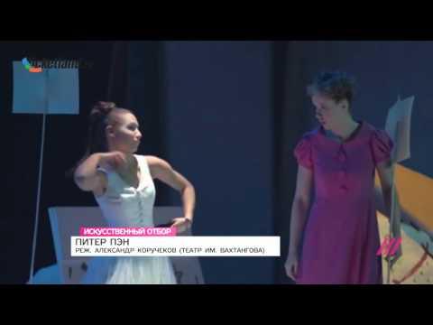 Питер Пэн, Театр им. Е. Вахтангова
