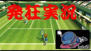 【wii u Sports Club】発狂テニス byホウトウ # 1 森山花奈 検索動画 28