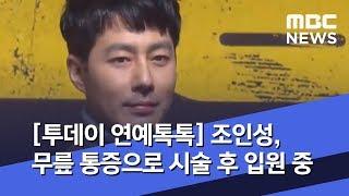 [투데이 연예톡톡] 조인성, 무릎 통증으로 시술 후 입…