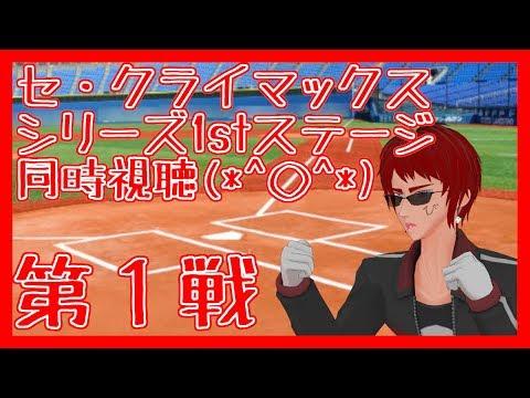 セ・クライマックスシリーズ1stステージ同時視聴 第1戦【天開司/にじさんじネットワーク】
