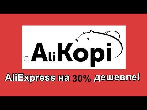 30% Cashback на Aliexpress  Новое приложение + сайт