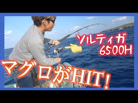 漁師さんと一緒にマグロを釣り上げろ!北大東島編 #2 【釣り王国】