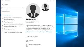 как изменить имя пользователя Windows 10?