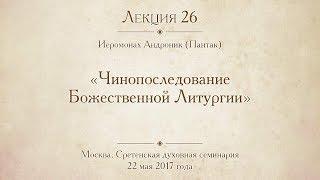Лекция 26. Иеромонах Андроник (Пантак). Чинопоследование Божественной Литургии