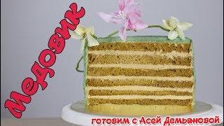 Рецепт торта Медовик. Простой рецепт для ленивых