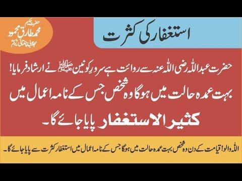 Astagfar Ki Kasrat - Hakeem Tariq Mehmood Ubqari