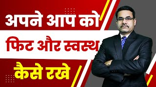 How to keep yourself fit & healthy | Tips to stay fit and healthy | Best way to stay fit and healthy
