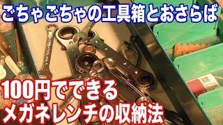 100円でできるメガネレンチ(コンビーネーションレンチ)の収納法 thumbnail