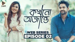 Kokhono Ajante | কখনো অজান্তে | Web Series | EP-02 | Tanha Tasnia | S N Joney | Swaraj Deb