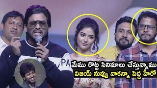 Allu Arjun SUPER Words about Vijay Devarakonda | Taxiwaala PreRelease Event | UVCreations | NewsQube