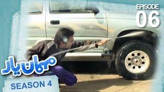 Mehman-e-Yar - Season 4 - Episode 06 / مهمان یار - فصل چهارم - قسمت  ششم