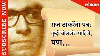 Raj Thackeray  ना पत्र : तुम्ही बोललंच पाहिजे, पण... | Lokmat News