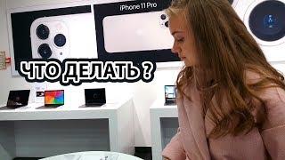 LIFE VLOG: iPhone не заряжается! Что Делать? СРОЧНО Едем в Apple Store.