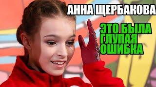 АННА ЩЕРБАКОВА ОБЕЩАЮ ТАКОЕ НЕ ПОВТОРИТСЯ КП ГРАН ПРИ 2019 Лас Вегас Anna Shcherbakova