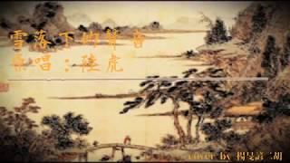 陸虎-雪落下的聲音 ||《延禧攻略》片尾曲 (二胡ver.)